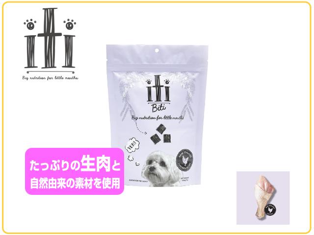 イティ【iti】 エアドライフード チキンディナー 犬用 200g