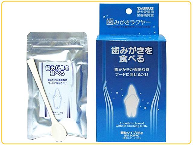 トーラス 歯磨きラクヤー 25g【フードにかけるだけの簡単歯みがき】