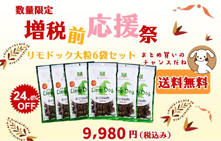 【CKC推奨商品】リモドッグ大粒250g 6袋セット