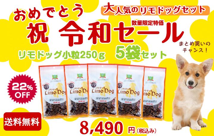 【CKC推奨商品】リモドッグ小粒250g 5袋セット
