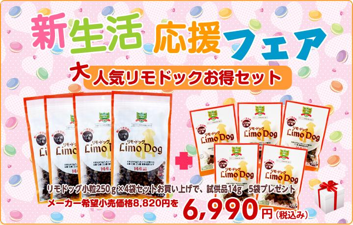リモドッグスライス小粒250g4袋+リモドッグスライス小粒14g 5袋