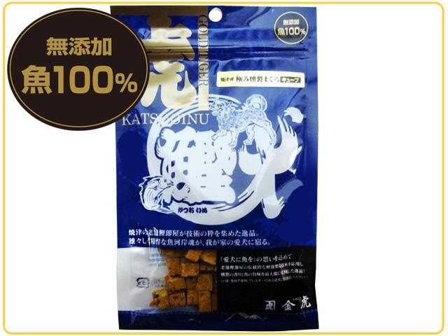 【鰹犬】焼津産極み燻製まぐろキューブ50g(無添加)