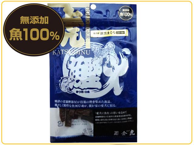 【鰹犬】焼津産漆黒まぐろジャーキー50g(無添加)