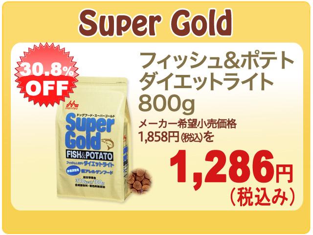 森乳サンワールド スーパーゴールド フィッシュ&ポテト ダイエットライト800g
