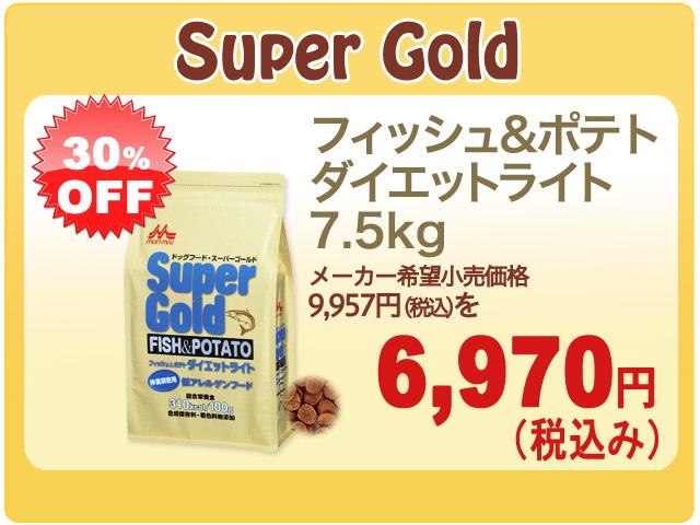 【送料無料 】森乳サンワールド スーパーゴールド フィッシュ&ポテト ダイエットライト7.5kg