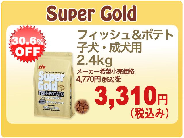 森乳サンワールド スーパーゴールド フィッシュ&ポテト 子犬・成犬用低アレルゲンフード 2.4kg