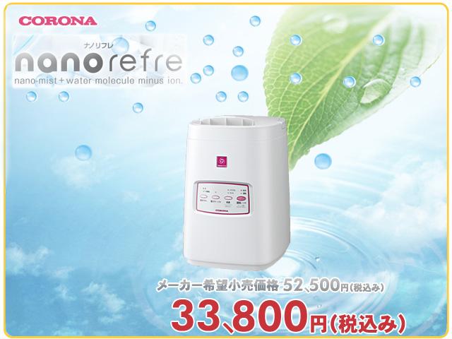 【送料無料】コロナ ナノリフレ CNR-400B(W)