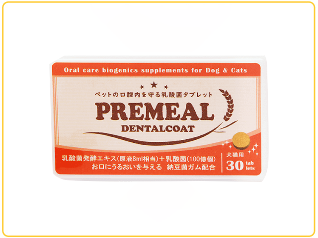 プレミール【PREMEAL 】 デンタルコート レギュラー(30tablets入)