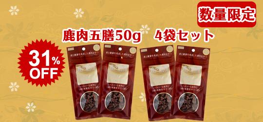 鹿肉五膳50g 4袋セット
