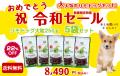【CKC推奨商品】リモドッグ大粒250g 5袋セット