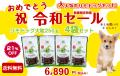 【CKC推奨商品】リモドッグ大粒250g 4袋セット