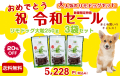 【CKC推奨商品】リモドッグ大粒250g 3袋セット