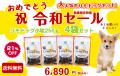 【CKC推奨商品】リモドッグ小粒250g 4袋セット