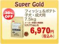 【送料無料 】森乳サンワールド スーパーゴールド フィッシュ&ポテト 子犬・成犬用 低アレルゲンフード 7.5kg