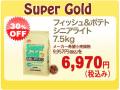 【送料無料 】森乳サンワールド スーパーゴールド フィッシュ&ポテト シニアライト7.5kg