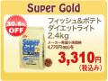森乳サンワールド スーパーゴールド フィッシュ&ポテト ダイエットライト2.4kg