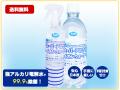 【送料無料】スーパーアルカリイオン水300ml+1Lセット【ウィルス対策】