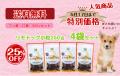 【CKC推奨商品】リモドッグ小粒250g 4袋セット 【送料無料】期間限定3月15日23:00まで