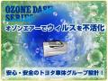 オゾンエアー発生装置 オゾフレッシュG500(オゾフレッシュシリーズ)【ウィルス対策】【送料無料】【オフタイマー(OG46GT-K)】