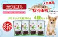 【CKC推奨商品】リモドッグ大粒250g 4袋セット【送料無料】
