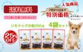 【CKC推奨商品】リモドッグ小粒250g 4袋セット 【送料無料】