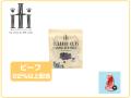 イティ【iti】トリーツ 凝縮カットビーフ 腸内ケア100g