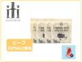 イティ【iti】トリーツ 凝縮カットビーフ 腸内ケア100g 4袋セット