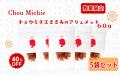 【chou Michie (チョウ・ミチエ)】【国産】ササミのアリュメット 60g 5袋セット
