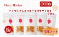 【chou Michie (チョウ・ミチエ)】【国産・無添加・着色料不使用】さつまいものササミ巻き70g 5袋セット