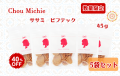 【chou Michie (チョウ・ミチエ)】【国産】ささみ ビフテック 45g 5袋セット