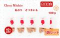 【chou Michie (チョウ・ミチエ)】【国産】あぶりさつまいも100g 5袋セット
