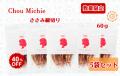 【chou Michie (チョウ・ミチエ)】【国産】ササミ細切りmade姫路 5袋セット