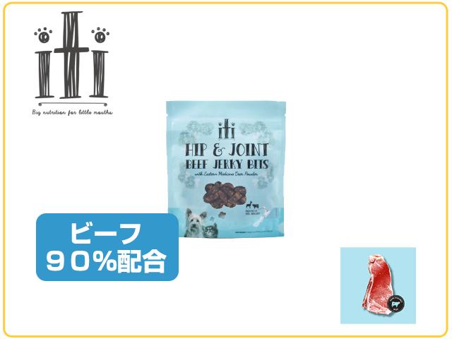 イティ【iti】トリーツ  ビーフジャーキー股関節ケア100g