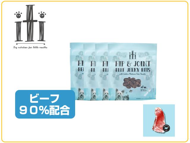 イティ【iti】トリーツ  ビーフジャーキー股関節ケア100g 4袋セット
