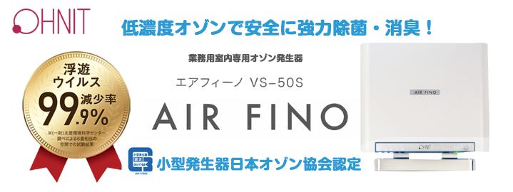 エアフィーノ VS-50S オゾン発生器【オーニット】【送料無料】【ウィルス対策】