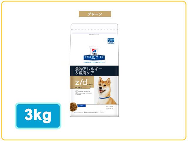 ヒルズ 犬用 z/d(ウルトラアレルゲンフリー)食物アレルギー&皮膚ケア 3kg【食事療法食】