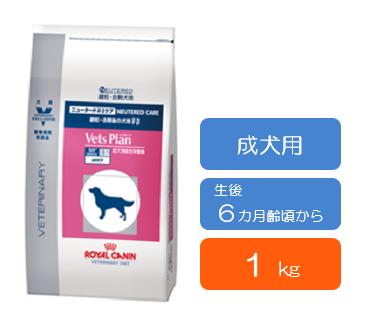 ロイヤルカナン ベッツプラン ニュータードケア 犬用 (生後6カ月齢頃から) 1kg