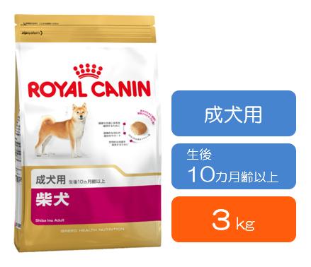 ■ロイヤルカナン 柴犬 成犬用 (生後10カ月齢以上) 3kg