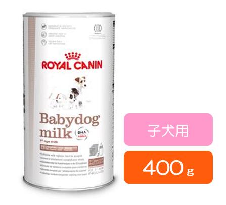 ■ロイヤルカナン 犬用 ベビードッグ ミルク (子犬用) 400g