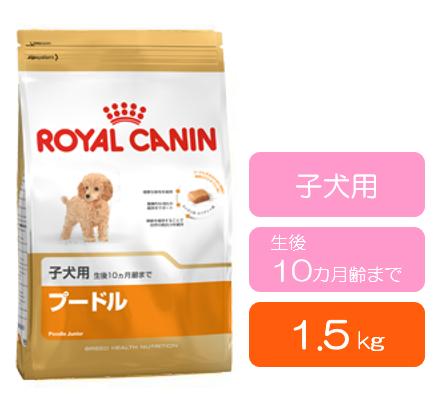 ■ロイヤルカナン プードル 子犬用 (生後10カ月齢まで) 1.5kg
