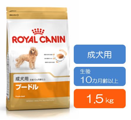 ■ロイヤルカナン プードル 成犬用 (生後10カ月齢以上) 1.5kg