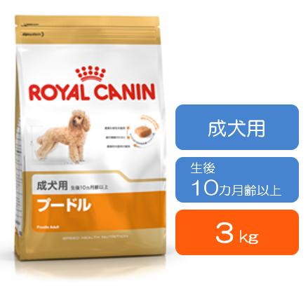 ■ロイヤルカナン プードル 成犬用 (生後10カ月齢以上) 3kg