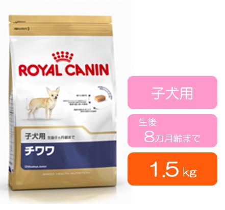 ■ロイヤルカナン チワワ 子犬用 (生後8カ月齢まで) 1.5kg