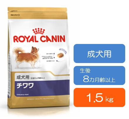 ■ロイヤルカナン チワワ 成犬用 (生後8カ月齢以上) 1.5kg