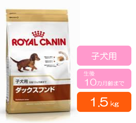 ■ロイヤルカナン ダックスフンド 子犬用 (生後10カ月齢まで) 1.5kg