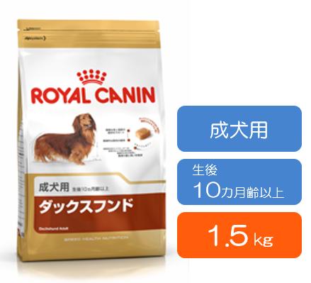 ■ロイヤルカナン ダックスフンド 成犬用 (生後10カ月齢以上) 1.5kg