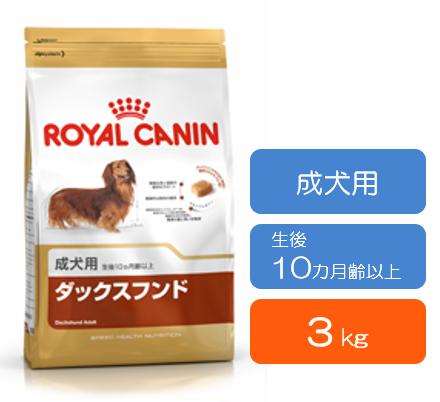 ■ロイヤルカナン ダックスフンド 成犬用 (生後10カ月齢以上) 3kg