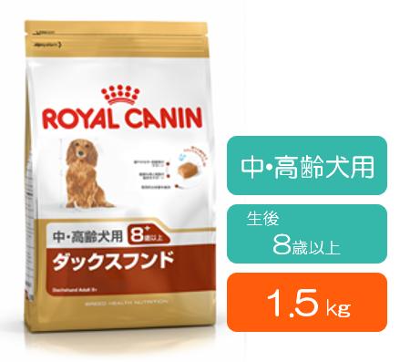 ■ロイヤルカナン ダックスフンド 中・高齢犬用 (生後8歳以上) 1.5kg