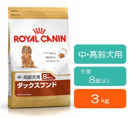 ■ロイヤルカナン ダックスフンド 中・高齢犬用 (生後8歳以上) 3kg