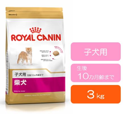 ■ロイヤルカナン 柴犬 子犬用 (生後10カ月齢まで) 3kg